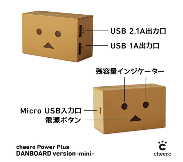 cheero-Power-Plus-DANBOARD-version-mini-3.png