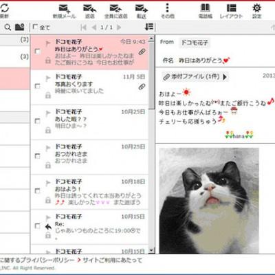 docomo-mail.jpg