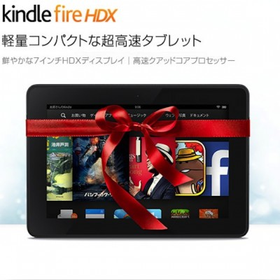 holiday-kindle-fire-hdx.jpg