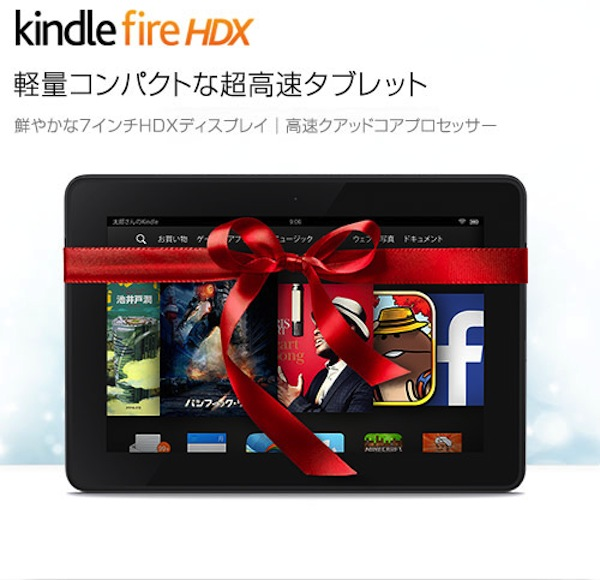 Holiday kindle fire hdx