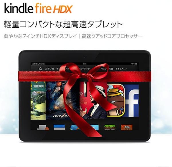 holiday-kindle-fire-hdx.jpg