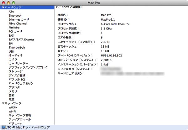 mac-pro-late-2013-spec-4.png