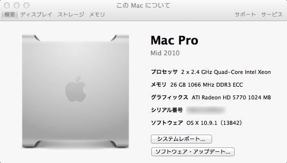 旧型Mac Proのスペック