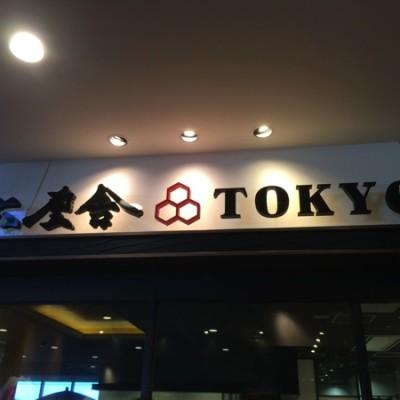 rokurinsha-ramen-1.jpg