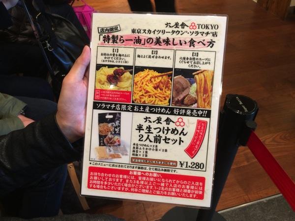 六厘舎(つけ麺)