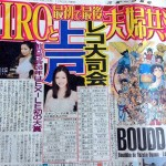 uetoaya-hiro-newspaper.jpg