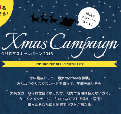 xmas-campaign.png
