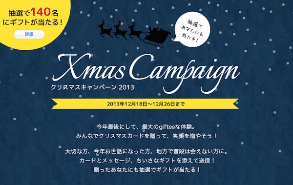 Gifteeクリスマスキャンペーン