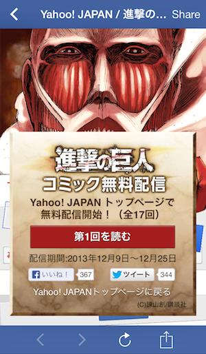 進撃の巨人×ヤフー・ジャパン