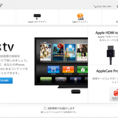 apple-tv-store.png