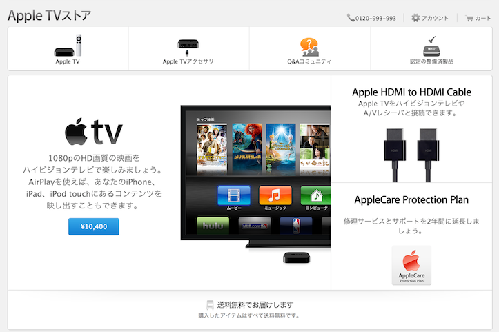 Apple tv store