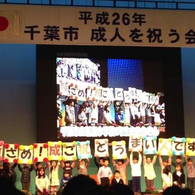 chiba-shinseijin.jpg