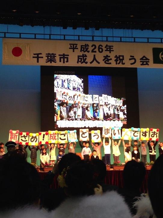千葉市「成人を祝う会」