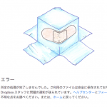 dropbox-is-down.png