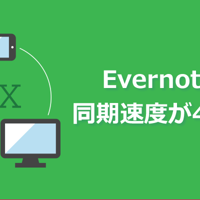 evernote-sync-speed.png