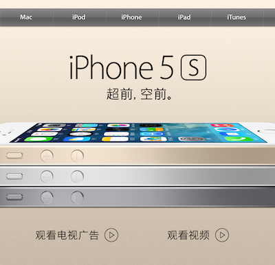 iphone-china-mobile.png