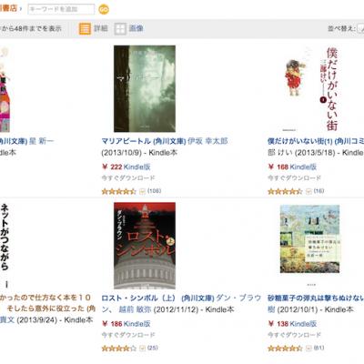 角川書店の爆安セール