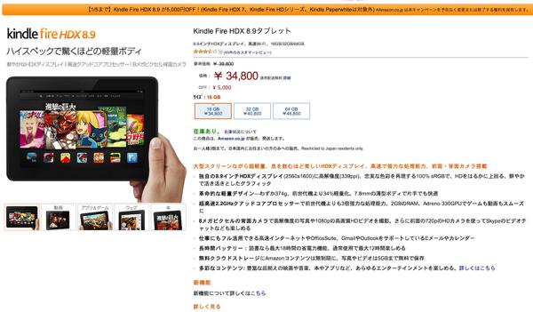 Kindle HDX 8.9がセール中