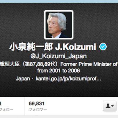 koizumi-fake.png