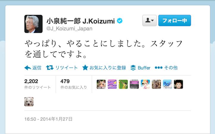 Koizumi twitter starting again