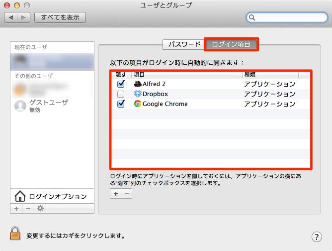 Login item on a mac