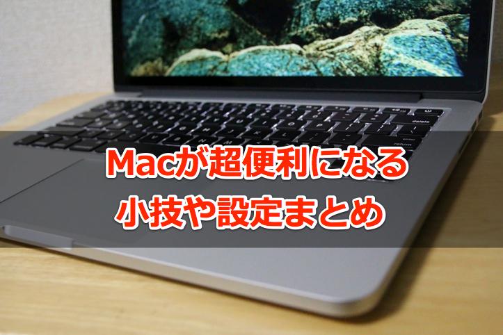 Macが超便利になる小技・設定方法まとめ