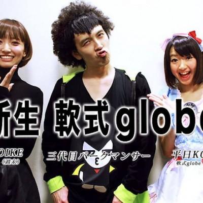 new-nanshiki-globe-top.jpg