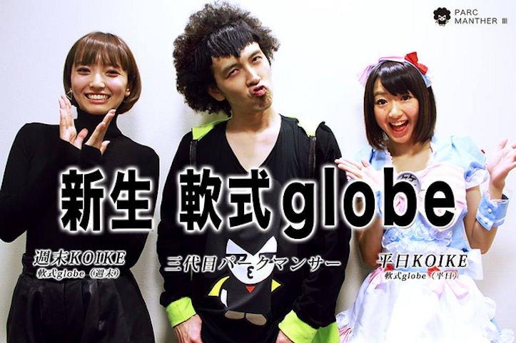 新生軟式globe
