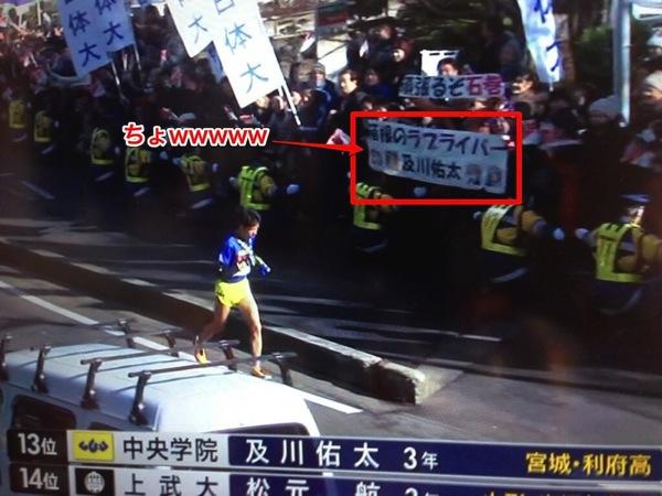 「箱根のラブライバー」中央学院大学・及川佑太