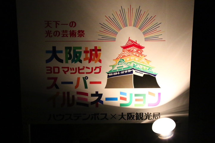 osaka-projection-mapping-53.jpg