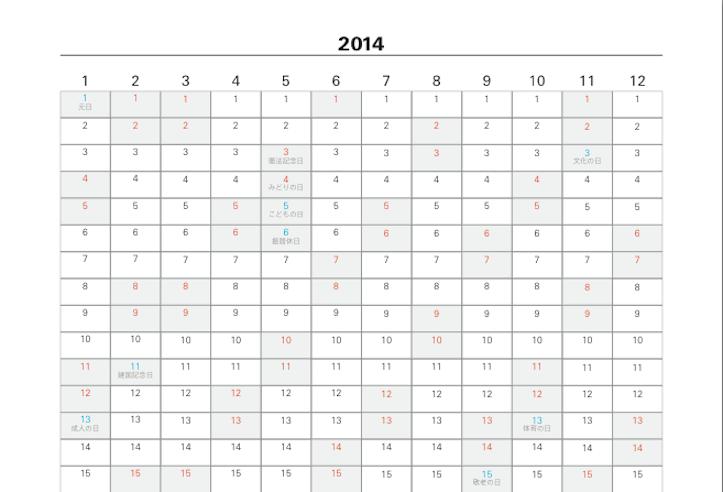 1年間が短く感じるカレンダーが話題