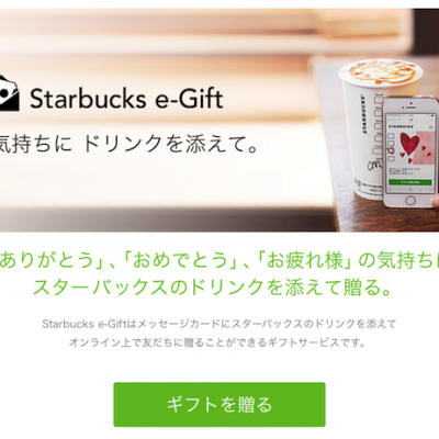starbucks-gifts.png
