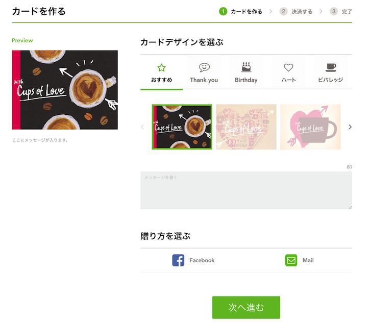 「Starbucks e-Gift」の使い方
