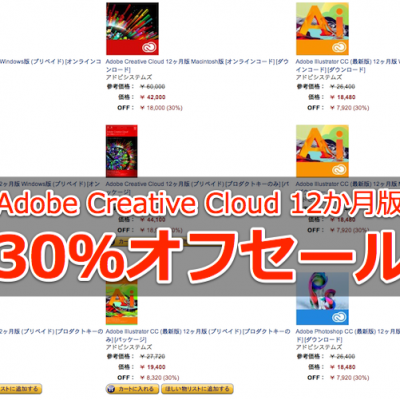 adobe-sale.png
