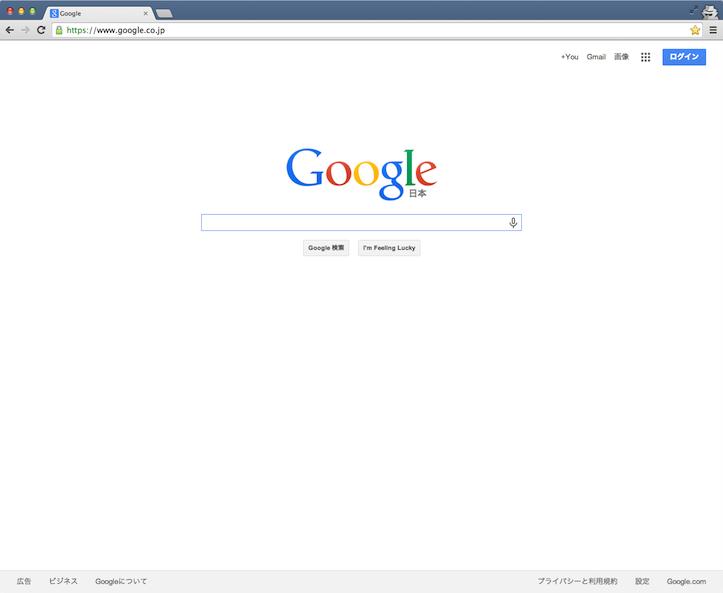 google シークレット モード