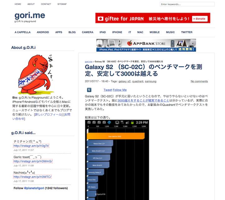 gori.me(20110717)