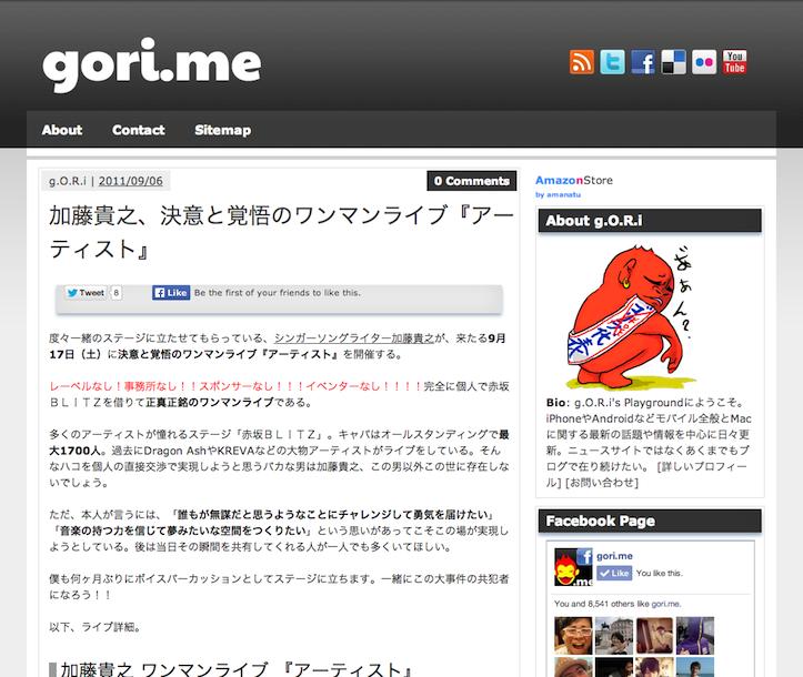 gori.me(20110906)