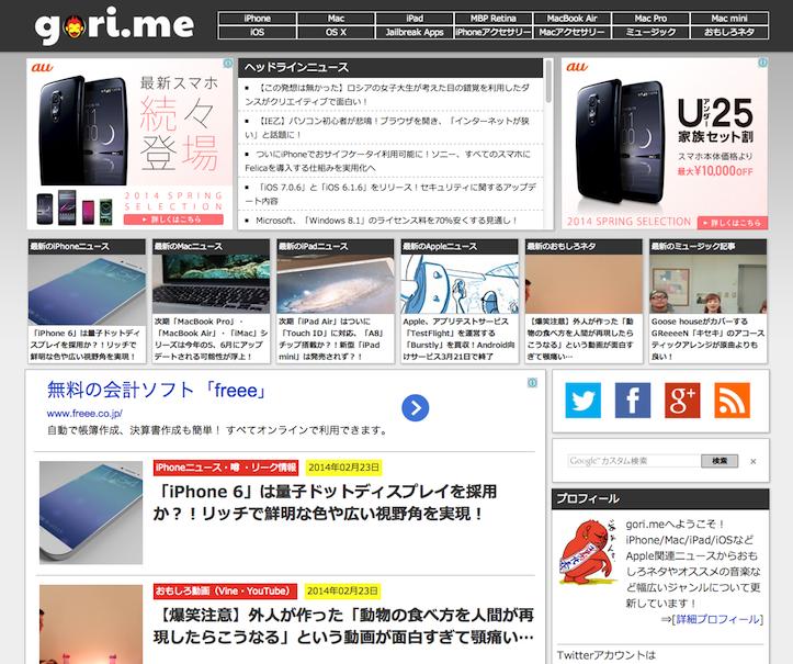 gori.me(20140223)