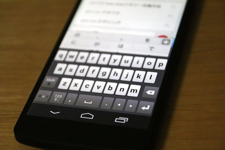 Nexus 5の文字入力