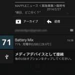 nexus-5-notification-1.png