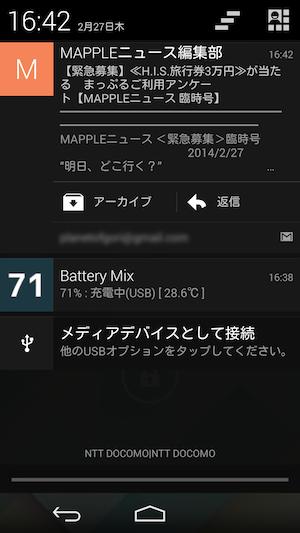 nexus-5-notification-1.png