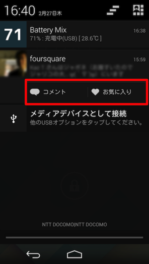 nexus-5-notification-2.png