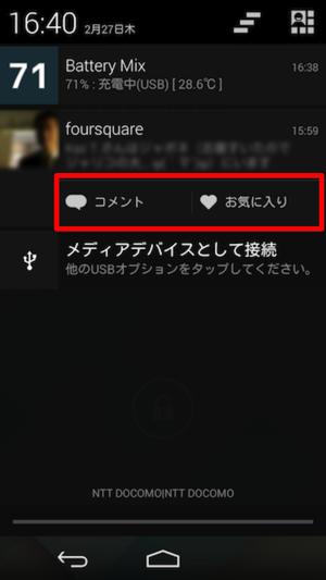 Nexus 5 通知バー