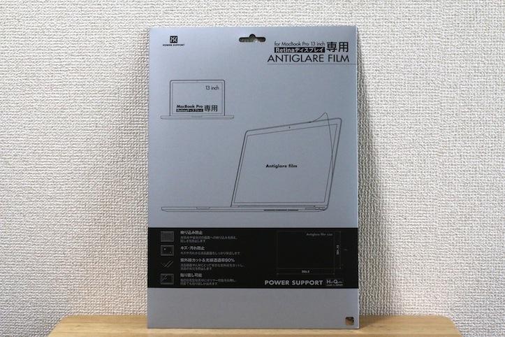 パワーサポートMacBook Pro Retina専用アンチグレアフィルム