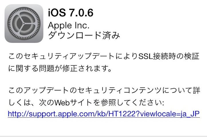 iOS 7.0.6アップデート