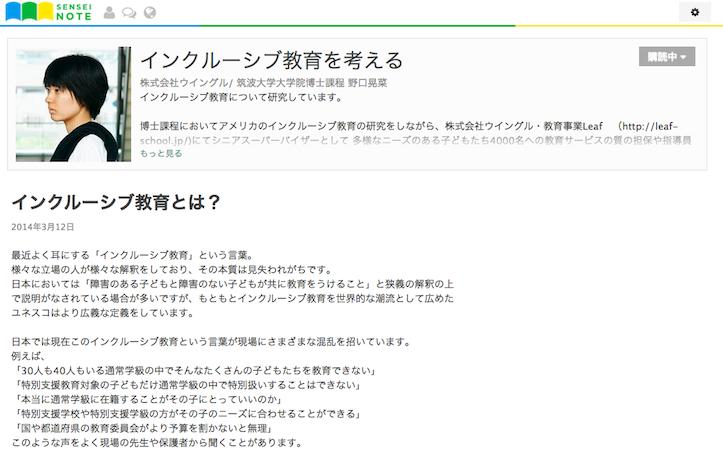 チャンネル(SENSEI NOTE)