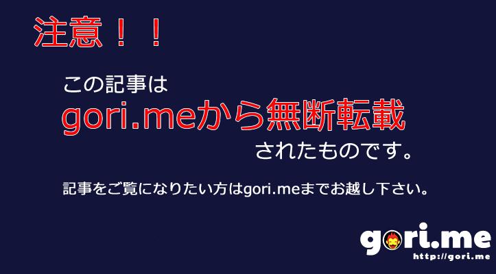GoriMe Copy Error