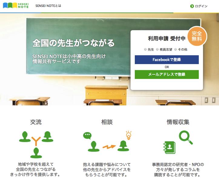 SENSEI NOTE ー 非会員TOPページ