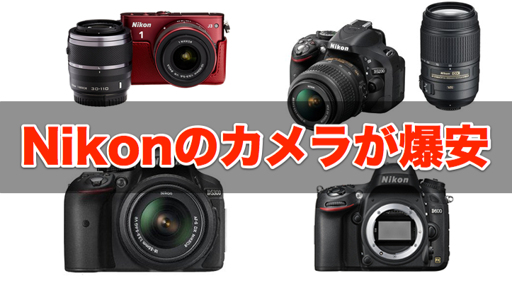 Nikonのカメラが爆安販売中!