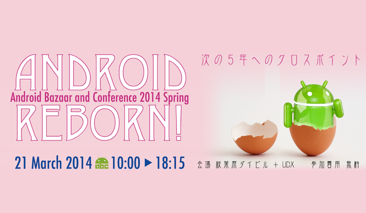 android-reborn-event.png